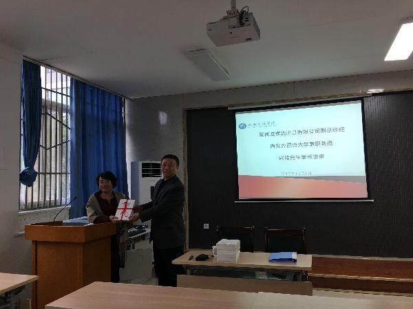 外国语学院特邀陕西龙寰进出口公司副总经理、西安外国...