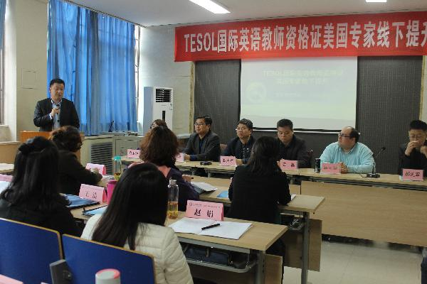 外国语学院举办TESOL国际英语教师高级资格证培训