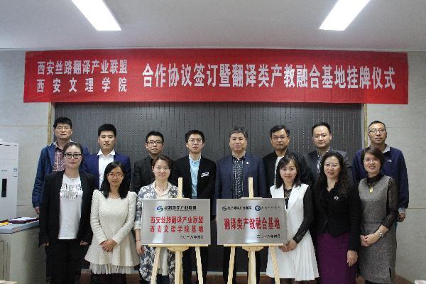 外国语学院与西安丝路翻译产业园有限公司 签订校企合...